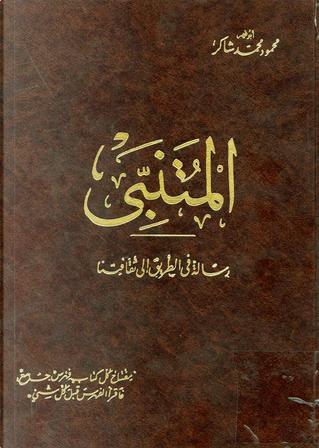 Al Mutanabbi Poems by Abuttayyeb Al-Mutanabbi