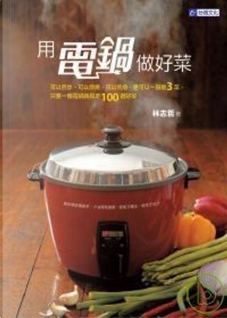 用電鍋做好菜 by 林志哲
