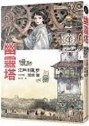 幽靈塔 by 江戶川亂步