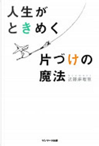 人生がときめく片づけの魔法 by 近藤麻理恵