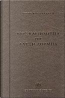 Βίος και πολιτεία του Αλέξη Ζορμπά by Νίκος Καζαντζάκης