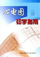 心电图初学指南 by 王志仁