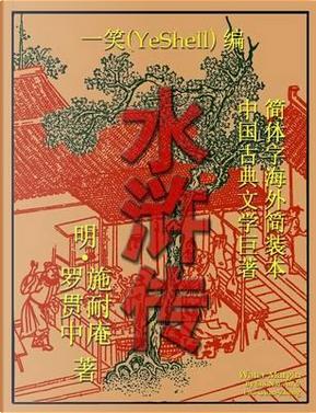 Water Margin - Chinese by Shi Nai-An & Luo Guan-Zhong