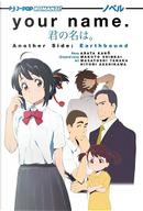 Your name by Arata Kanoh, Makoto Shinkai
