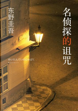名侦探的诅咒 by 東野圭吾