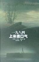 一九八四 by George Orwell, 孙仲旭