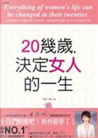 20幾歲, 決定女人的一生 by 南仁淑