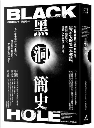 黑洞簡史 by Marcia Bartusiak, 芭杜席雅克