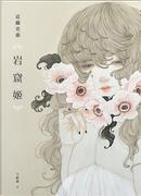 岩窟姬 by 近藤史惠