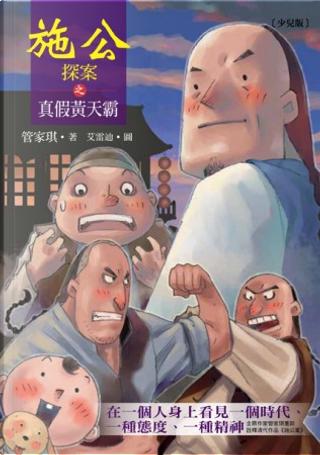 施公探案之真假黃天霸 by 管家琪
