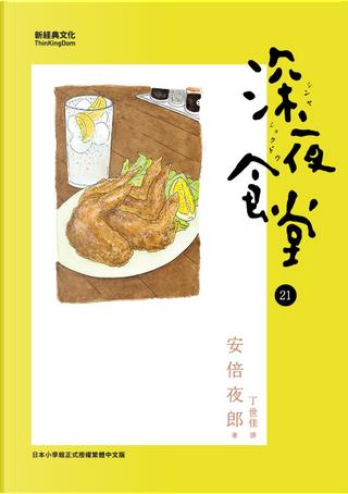 深夜食堂21 by 安倍夜郎
