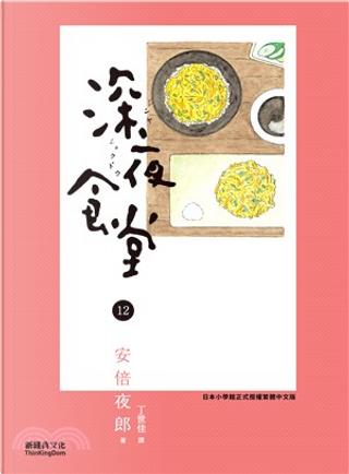 深夜食堂 12 by 安倍夜郎