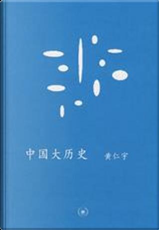 中国大历史 by Ray Huang