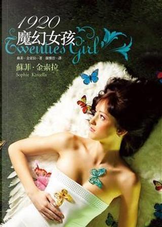 1920魔幻女孩 by 蘇菲.金索拉