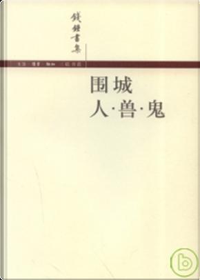 围城 人 兽 鬼 by 钱钟书