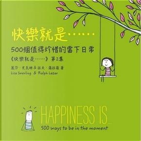 快樂就是...500個值得珍惜的當下日常 by Lisa Swerling, Ralph Lazar