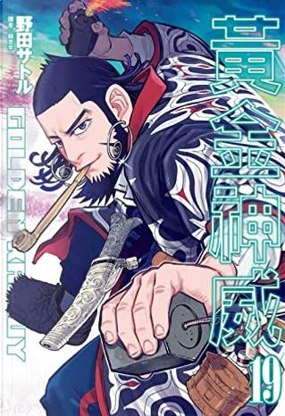 黃金神威 19 by 野田サトル