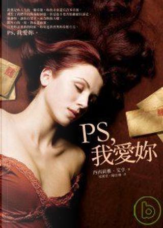 P.S,我愛你 by 西西莉雅.艾亨