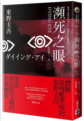 瀕死之眼(十週年紀念版) by 東野圭吾
