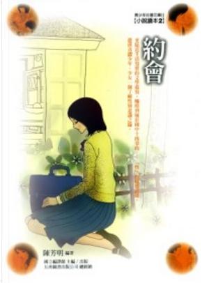 約會 by 陳芳明