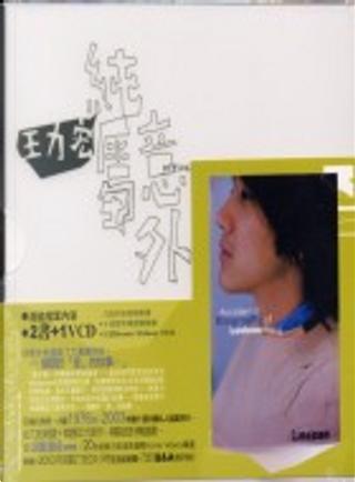 王力宏-純屬意外 by 角子, 王力宏