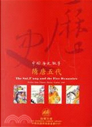 中國歷史故事 by 呂正惠