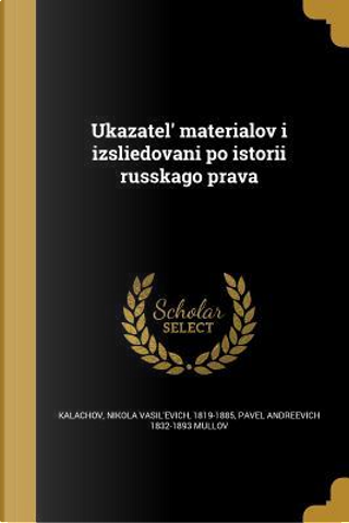 RUS-UKAZATEL MATERIALOV I IZSL by Pavel Andreevich 1832-1893 Mullov