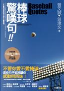 棒球驚嘆句(修訂版) by 曾文誠, 曾湋文