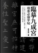 臨摹九成宮 by 侯吉諒