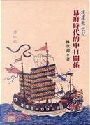 迷濛七世紀 by 林景淵