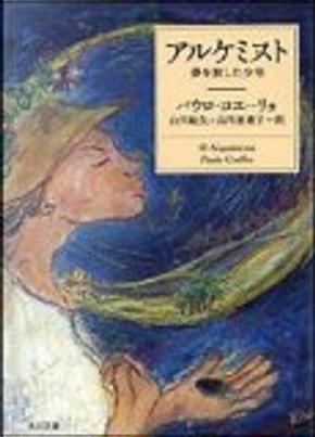 アルケミスト―夢を旅した少年 by Paulo Coelho