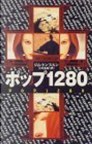 ポップ1280 by 三川 基好, ジム トンプスン, Jim Thompson