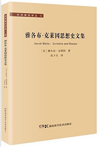 雅各布·克莱因思想史文集 by 雅各布·克莱因(Klein Jacob)