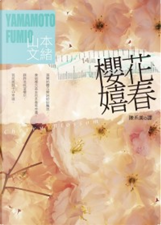 14歲 櫻花 嬉春 by 山本文緒