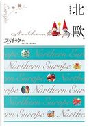 北歐 by JTB