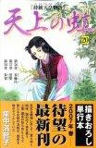天上の虹 20―持統天皇物語 by 里中 満智子