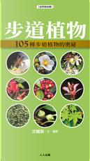 步道植物 by 沈競辰