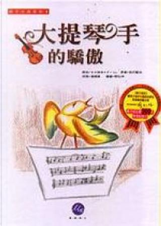 Da ti qin shou de jiao ao by 潘錫鳳 ((兒童文學))