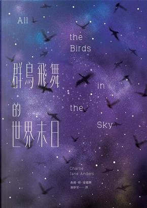 群鳥飛舞的世界末日 by Charlie Jane Anders, 查莉‧珍‧安德斯