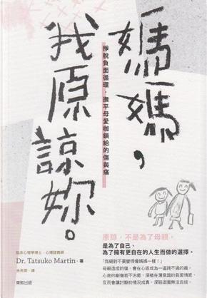 媽媽,我原諒妳。 by Dr. Tatsuko Martin, Dr.タツコ・マーティン