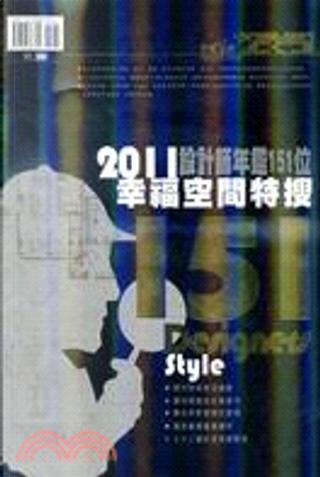 2011幸福空間特搜151設計師  by 幸福空間編輯部