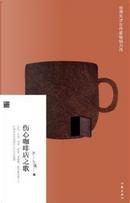 伤心咖啡店之歌  by 朱少麟