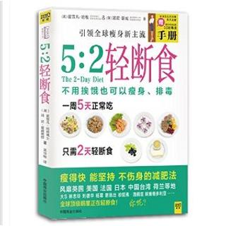5:2轻断食 by Michelle Harvie