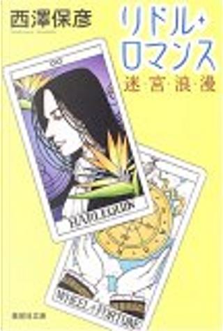 リドル・ロマンス―迷宮浪漫 by 西澤 保彦