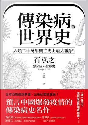 傳染病的世界史 by 石弘之