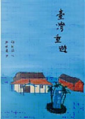 臺灣重遊 by 舒國治
