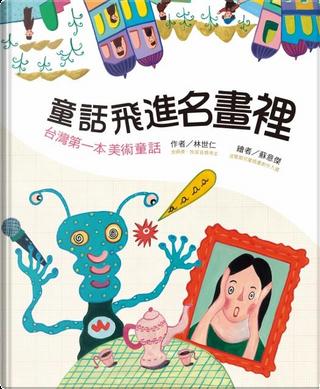 童話飛進名畫裡 by 林世仁