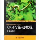 jQuery基础教程(第3版) by Johnathan Chaffer, Karl Swedberg