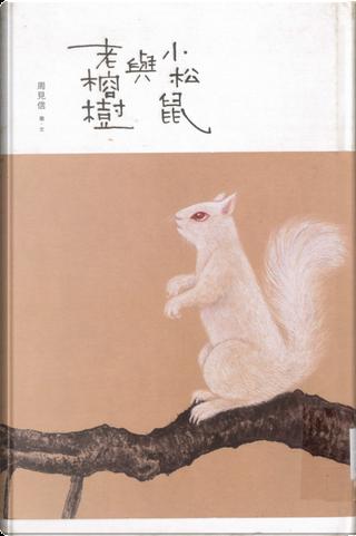 小松鼠與老榕樹 by 周見信