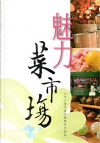 魅力菜市場 by 楊智仁, 鍾文萍